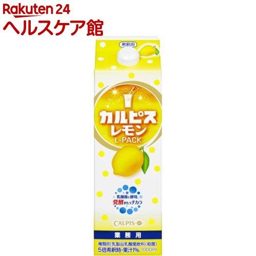 カルピス レモン Lパック(1000mL)【カルピス】
