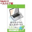 Digio2 キーボード保護シート フリーカット(ノートPC用) KFS-01(1枚入)【Digio2】