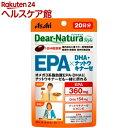 ディアナチュラスタイル EPA*DHA・ナットウキナーゼ 2...