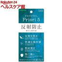 イングレム FREETEL Priori 5 フィルム 指紋 反射防止 IN-FP5F/B1(1枚入)【イングレム】