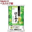 平成30年度産 山形産はえぬき(5kg)...