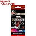 iPhone 8/7/6s/6 液晶保護ガラスフィルム 防埃 3D 全面保護 光沢 ホワイト(1枚)【レイ・アウト】