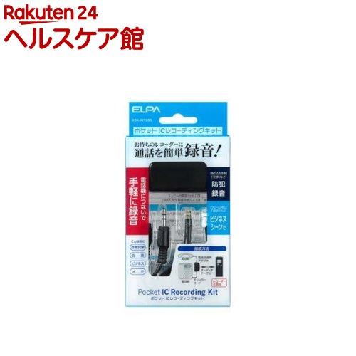 エルパ ICレコーダー録音キット ADK-KIT200(1コ入)【エルパ(ELPA)】