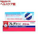 【第1類医薬品】メンソレータム フレディCCクリーム(セルフメディケーション税制対象)(10g)【フレディ】