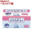 アイパッチA1 ホワイト 乳児用(36枚入)【アイパッチ】...