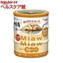 ミャウミャウ ミニ 3P ささみ入りまぐろ(1セット)【ミャウミャウ(Miaw Miaw)】