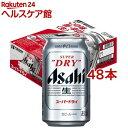 アサヒ スーパードライ 缶(350ml*48本セット)【slide_b6】【アサヒ スーパードライ】