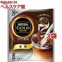 ネスカフェ ゴールドブレンド コク深め ポーション 無糖(8コ入*3コセット)【ネスカフェ(NESCAFE)】[コーヒー]