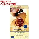 バンホーテン ミルクココア カロリー1/4(10本入)【バンホーテン】