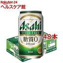 アサヒ スタイルフリー(生) 缶(350mL*48本セット)【アサヒ スタイルフリー】
