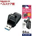 エレコム USBメモリ 64GB USB3.1/USB3.0 キャップを失くさない ブラック(黒)(1個)