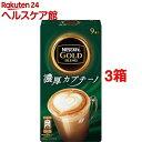ネスカフェ ゴールドブレンド 濃厚カプチーノ(9本入*3コセット)【ネスカフェ(NESCAFE)】