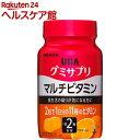 グミサプリ マルチビタミン 30日分(60粒)【グミサプリ】