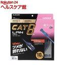 エレコム カテゴリー8対応LANケーブル ブルーメタリック 10m LD-OCTST/BM100(1本入)【エレコム(ELECOM)】