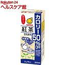 マルサン 豆乳飲料紅茶 カロリー50%オフ(200mL*12本入)【マルサン】