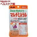 ディアナチュラスタイル マルチミネラル 20日分(60粒)【Dear-Natura(ディアナチュラ)...