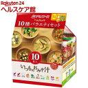 アマノフーズ いつものおみそ汁 10種バラエティセット(10食入)【spts2】【アマノフーズ】[味噌汁]