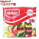 ミッドランド ポークランチョンミート うす塩味(300g*3缶セット)