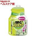 噛むブレスケア ボトル マスカット(80粒)【ブレスケア】...