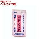 【第3類医薬品】3Aマグネシア(180錠)【スリーエーマグネシア】...