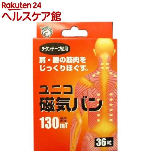 ユニコ 磁気バン 130(36粒入)【ユニコ】