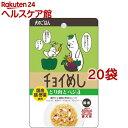 チョイめし とり肉とベジ4(80g*20コセット)【チョイめ...
