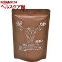 オーガニックココア 酵素入(210g)【イーシーアイ】