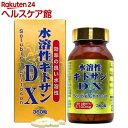 水溶性キトサンDX(360粒入)【ユウキ製薬(サプリメント)】