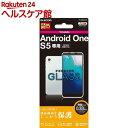 エレコム Android One S5 ガラスフィルム 0.33mm(1枚)【エレコム(ELECOM)】