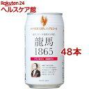 日本ビール龍馬1865(350ml*48本セット)【日本ビール】
