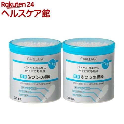 ケアレージュ 抗菌ふつう綿棒(200本*2コ入)【ケアレージュ(CARELAGE)】
