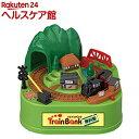 トレイン バンク 2番線 機関車(1コ入)【送料無料】