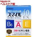 【第2類医薬品】スマイル40EX(15mL)【スマイル】...