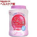 ピンクのにごり湯(680g)