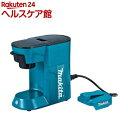 マキタ 充電式コーヒーメーカー CM500DZ(1台)