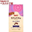【訳あり】UCC カフェリズム ゆったり気分(160g)【カフェリズム】