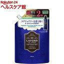 ラ・ボン 柔軟剤 詰替え ラグジュアリーリラックス 大容量(960mL)【ラ・ボン ルランジェ】