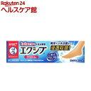 【第(2)類医薬品】メンソレータム エクシブWクリーム(セル...