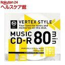 ヴァーテックス CD-R(Audio) 80分 10枚ケース インクジェット対応 ホワイト(1セット)