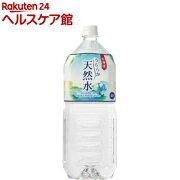 神戸居留地 うららか天然水(2L*6本入)【神戸居留地】