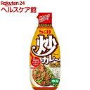 炒カレー 中辛(160g)