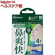 アイリスオーヤマ 鼻腔拡張テープ 鼻爽快 肌色(4枚入)【アイリスオーヤマ】