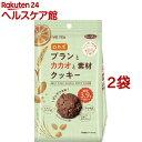 ロカボ ブランとカカオと素材クッキー(108g*2袋セット)