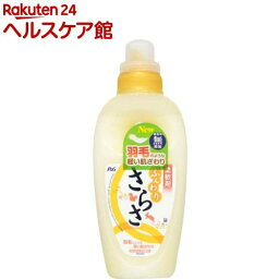 <strong>さらさ</strong> <strong>柔軟剤</strong> ボトル(600mL)【<strong>さらさ</strong>】