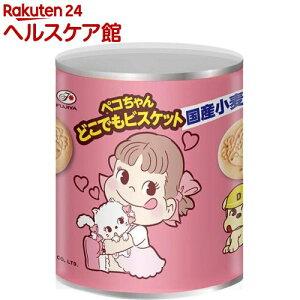 ペコちゃんのどこでもビスケット保存缶(100g)