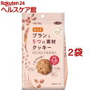 ロカボ ブランと5つの素材クッキー(114g*2袋セット)
