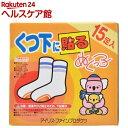 カイロ/ぬくっ子 貼る靴下用(15足分)【ぬくっ子】