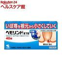 【第2類医薬品】ヘモリンド 舌下錠(40錠)