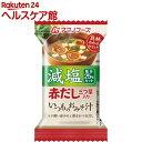 アマノフーズ 減塩 いつものおみそ汁 赤だし(6.5g*1食入)【アマノフーズ】