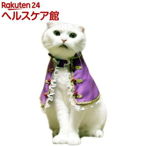 キャットプリン ヘンリー王子ちゃまのコートパープル(1枚入)【送料無料】
